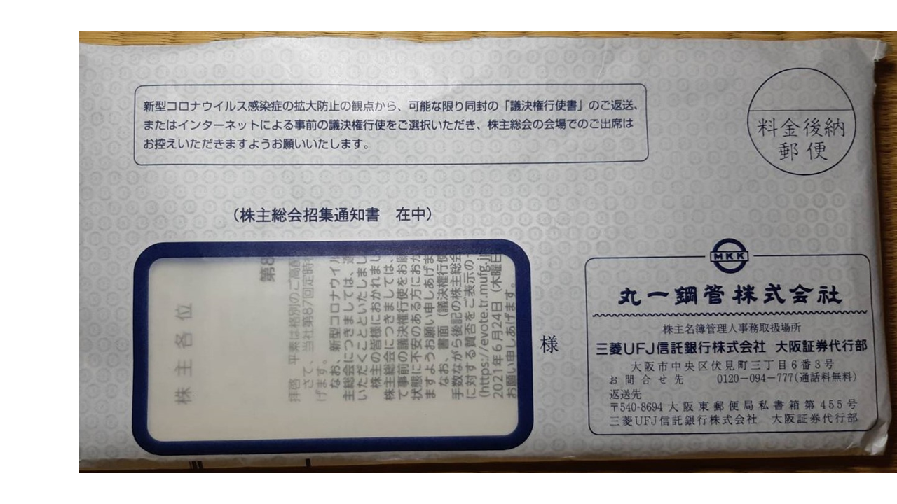 株主総会招集通知書の封筒