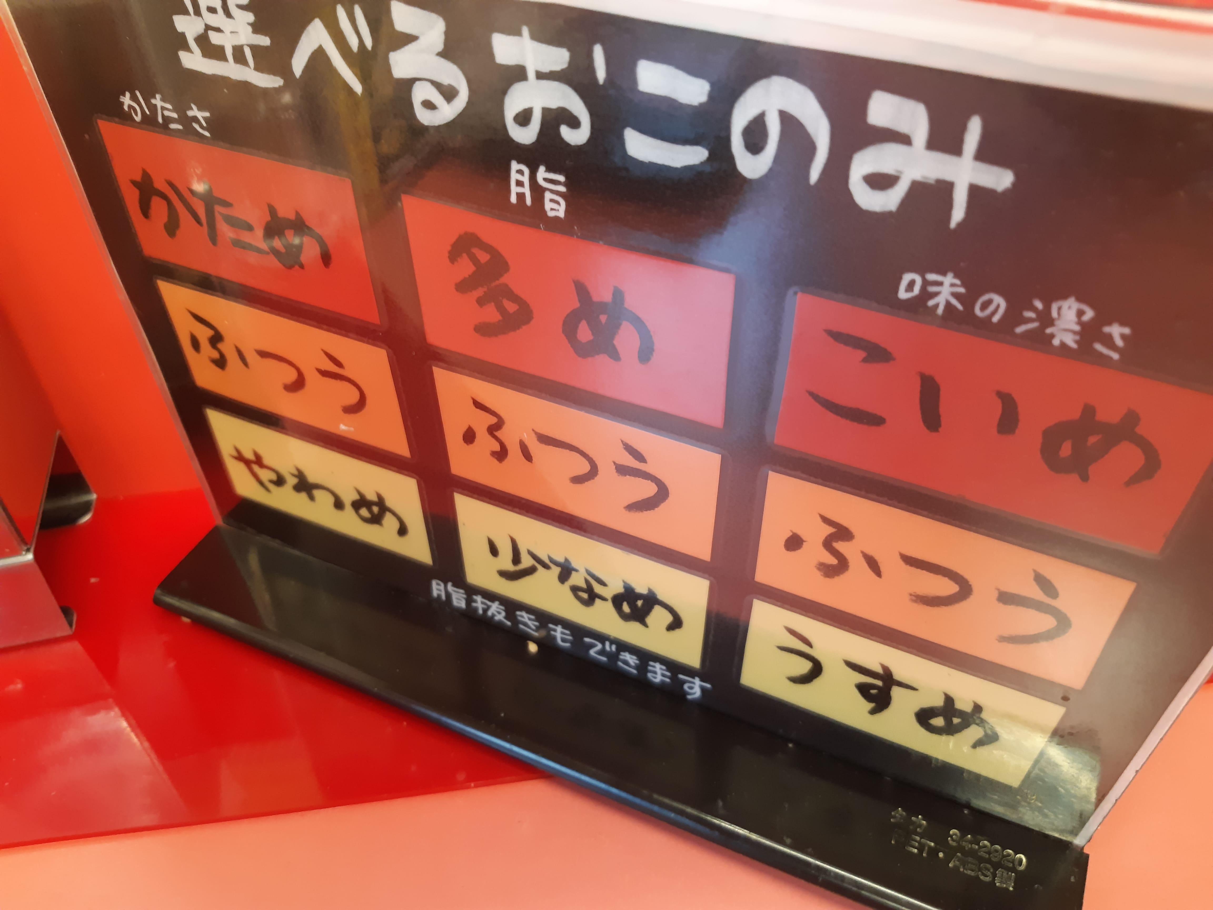 旨過ぎラーメン丸千代山岡家の株価がじわじわ上昇中!?