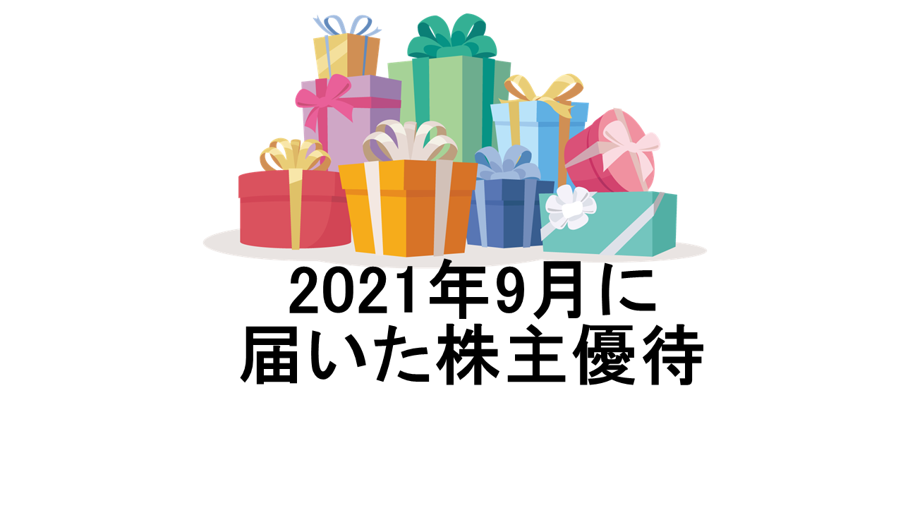 2021年9月に届いた株主優待