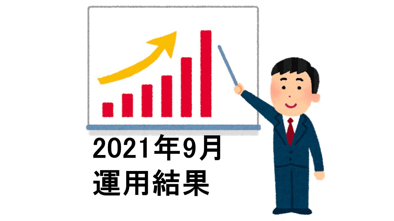 2021年9月資産運用状況