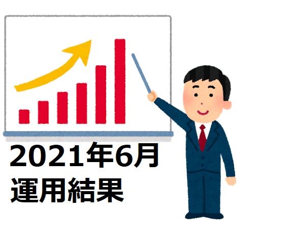 2021年6月資産運用状況