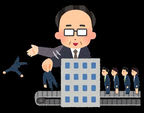 【恐怖】上場企業の早期退職実施が加速している